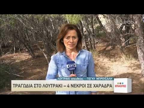 Τραγωδία στο Λουτράκι με τέσσερις νεκρούς σε σπηλιά | 16/05/2020 | ΕΡΤ