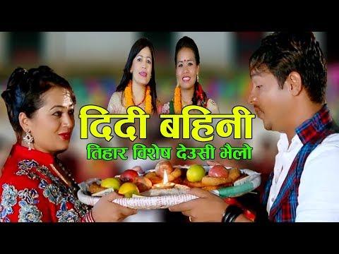 (दिदी बहिनी || New Nepali Deusi Bhailo song 2075 ,2018 || Chandra Chalaune , Lila Kawar & Yagya BK - Duration: 10 minutes.)