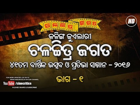 Video Chalachitra Jagata 41st Annual Function and Awards 2016 Episode 1 - CineCritics download in MP3, 3GP, MP4, WEBM, AVI, FLV January 2017