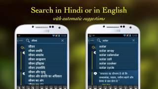 Hindi English Dictionary v1.1 - Android App Video - SHABDKOSH.COM