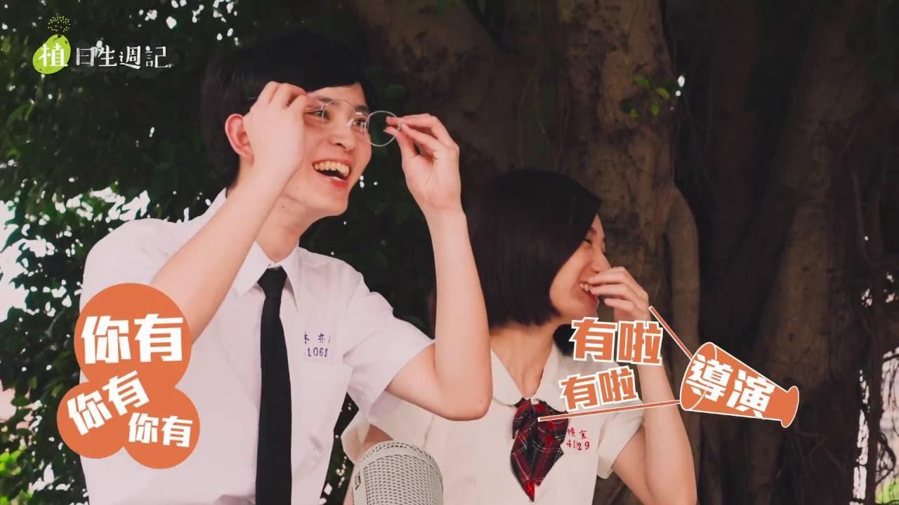 戀愛沙塵暴植日生週記第二集