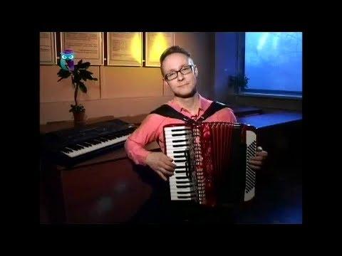 Уроки музыки # 4. Аккордеон. Антон Силкин