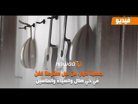 جمعية أدوار، من أجل دمقرطة الفنّ في حي هلال والسيدة والملاسين