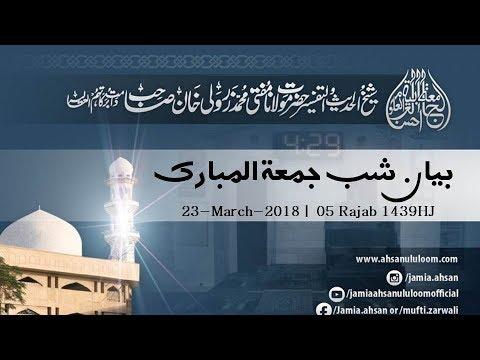 Video Bayan e Jummah | 23-March-2018 | 05 Rajab 1439HJ | Mufti Zarwali Khan download in MP3, 3GP, MP4, WEBM, AVI, FLV January 2017