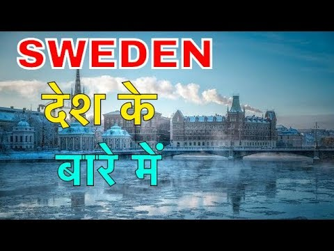 SWEDEN FACTS IN HINDI | लड़कियाँ है बेहद खूबसरत || SWEDEN LIFESTYLE AND CULTURE | SWEDEN INFORMATION