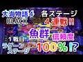 ぐぅパチ 【大海4BLACK 各ステージ4連戦】「魚群の信頼度100%⁉1戦目ラグーンステージ」【大海物語4 BLACK】