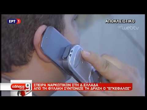 Σπείρα ναρκωτικών στη Δ.Ελλάδα–Από τη φυλακή συντόνιζε τη δράση ο «εγκέφαλος»(Αποκλειστικό)|ΕΡΤ