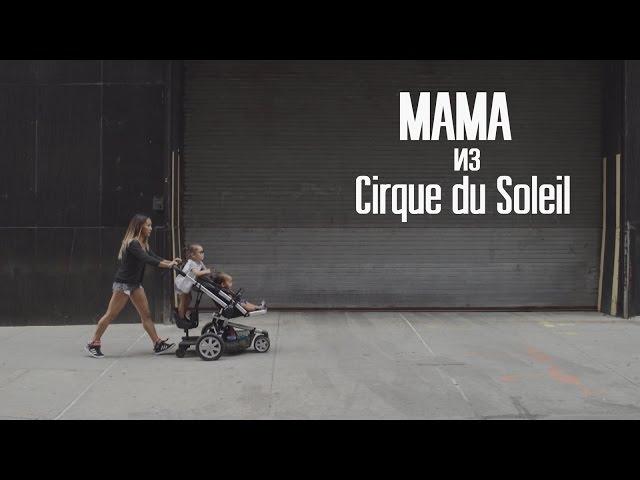 Казахстанцы в США | Мама из Cirque Du Soleil