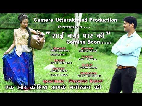 Video Saai Naiya Paar Ki ( साई नया पार की ) Trailer download in MP3, 3GP, MP4, WEBM, AVI, FLV January 2017