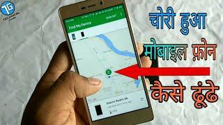 Video मोबाइल की सटीक location कैसे पता करें खोया हुआ फ़ोन कैसे ढूंढें Find Your Phone MP3, 3GP, MP4, WEBM, AVI, FLV September 2019