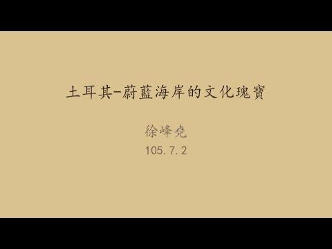 20160702高雄市立圖書館岡山講堂—徐峰堯:土耳其-蔚藍海岸的文化瑰寶