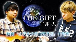 【弾き語り】THE GIFT / 平井 大 映画「ドラえもん のび太の月面探査記」主題歌