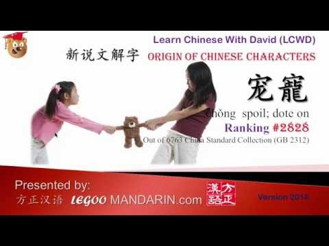 Origin of Chinese Characters - 2828 宠寵 Spoil - Learn Chinese with Flash Cards