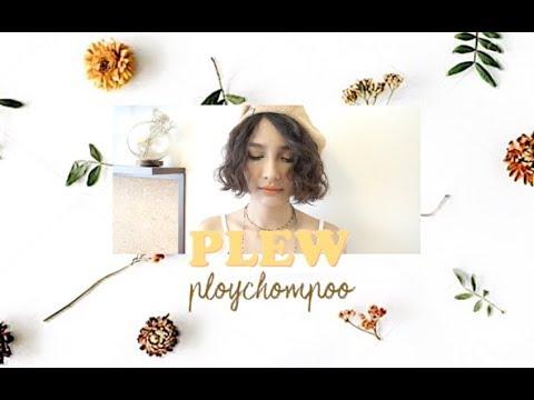 ปลิว - Ploychompoo | BOWKYLION