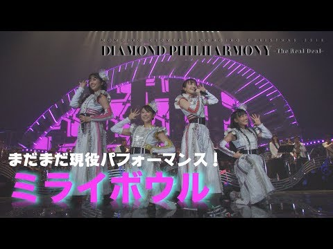 , title : 'ももいろクローバーZ / ミライボウル(fromももいろクリスマス2018 DIAMOND PHILHARMONY -The Real Deal- Day1)'