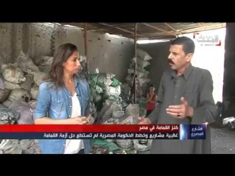 بالفيديو.. قيمة القمامة المصرية تساوى دخل قناة السويس وضعف إنتاج البترول