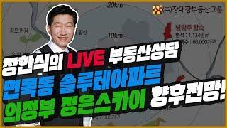 [부동산투자상담/부동산강의] 면목동 솔루테아파트, 의정부 정은스카이 향후 전망!