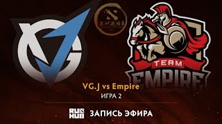 VG.J vs Empire, DAC 2017 Групповой этап, game 2 [V1lat, GodHunt]