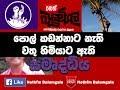 Balumgala-15-08-2017