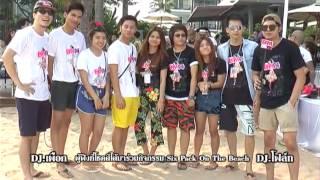 EFM ON TV 16 November 2013 - Thai TV Show