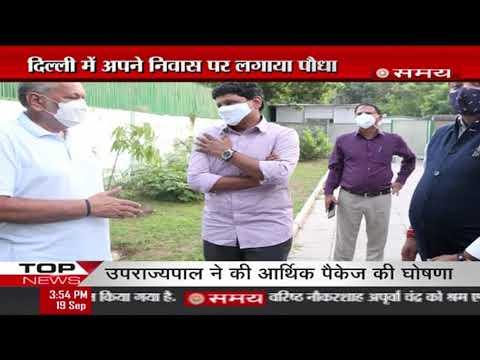 केंद्रीय मंत्री पुरुषोत्तम रूपाला ने ग्रीन इंडिया चैलेंज के तहत पौधा लगाया
