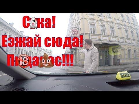 Хамство пассажиров Ubеr. Первая неделя 2018 года. Итоги. Ubеr. Gетт - DomaVideo.Ru