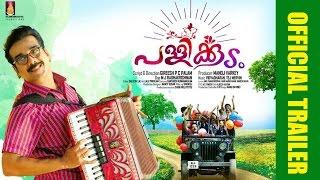 Pallikkoodam Malayalam Movie Trailer HD