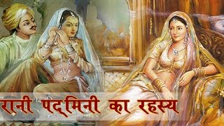 Video Real Story Of Rani Padmini (Padmavati) रानी पद्मिनी / पद्मावती का इतिहास Seriously Strange| MP3, 3GP, MP4, WEBM, AVI, FLV November 2017