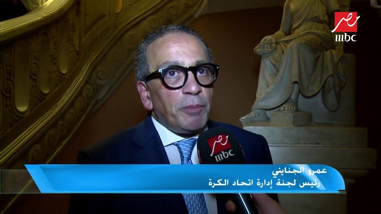 عمرو الجنايني: قبل ما أكون زملكاوي أنا مصري.. ولم أتعود على الحب والكره في شغلي ولم أفشل مسبقا