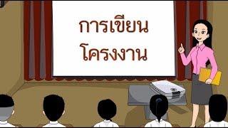 สื่อการเรียนการสอน การเขียนโครงงานภาษาไทย ป.5 ภาษาไทย