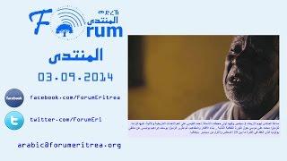 Eritrean FORUM: Radio Program - المنتدى - Wednesday,3, September 2014