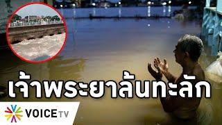 Overview-ภาคกลางจมบาดาล เขื่อนกั้นน้ำทยอยแตก เจ้าพระยาทะลักท่วม กทม.น้ำลามถนน ติดกลุ่มจังหวัดรออพยพ