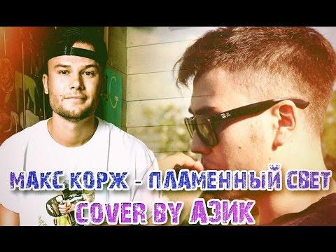 Макс Корж - Пламенный свет (cover by Азик)