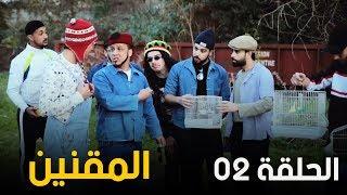 Darna Show - épisode 02 دارنا شو | الموسم الثالث : المقنين