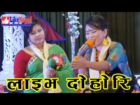 (कोठामा लग आज राति एक्लै छु भने पछि बबाल - Dohori By Rupa ...10 min.)