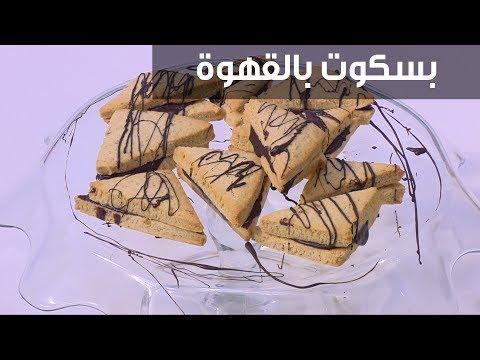 العرب اليوم - شاهد: وصفة لتحضير بسكويت بالقهوة