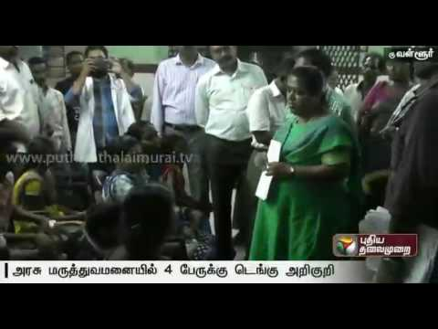 Four-patients-at-Thiruvallur-government-hospital-seem-to-have-symptoms-of-dengue-District-Collector