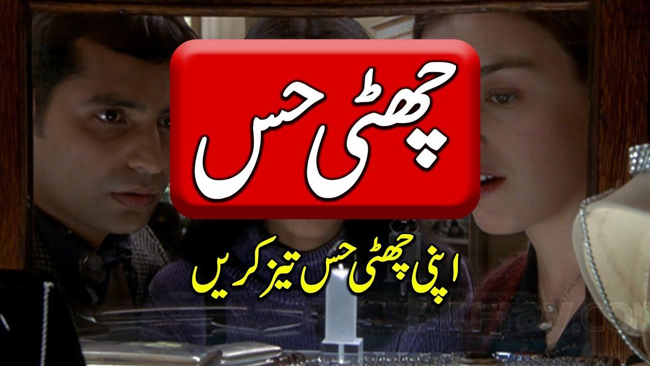 What Is 6th Sense In Urdu – Chati Hiss Or Sixth Sense