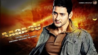 Aagadu Movie Title Video Song - Mahesh Babu Latest Hit Songs 2014