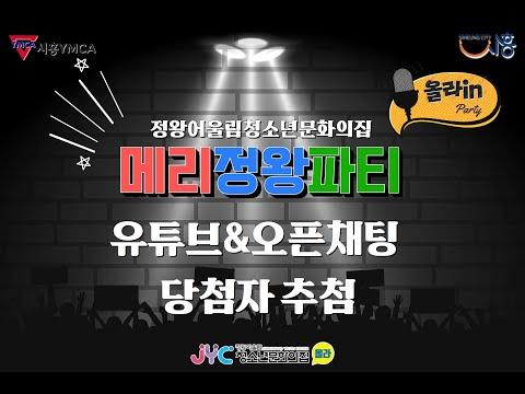 [제2회 메리정왕파티] 유튜브&오픈채…