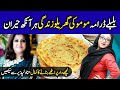 Lachedar Paratha Recipe with Hina Dilpazeer MOMO | Bulbulay Season 2 | Aplus