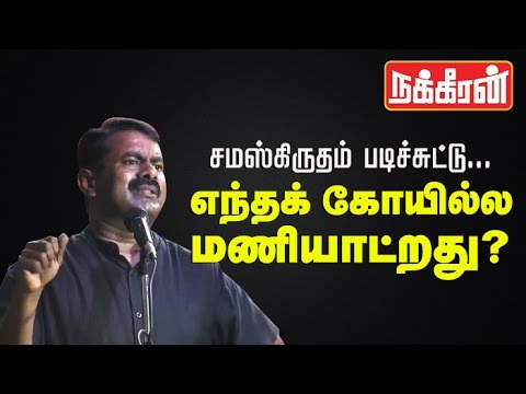 Seeman--Even-in-the-Small-Buses-Tamil-language-dying
