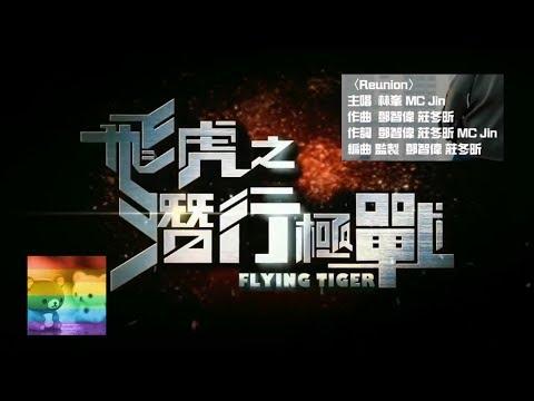 林峯、MC Jin - Reunion (劇集《飛虎之潛行極戰》主題曲)