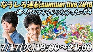 【モンストLIVE配信】SummerLIVE.2018.vol4〜なうしろ11連撃〜【なうしろ】