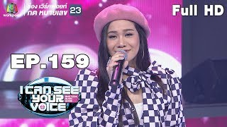 I Can See Your Voice -TH   EP.159   พิจิกา   6 มี.ค. 62 Full HD