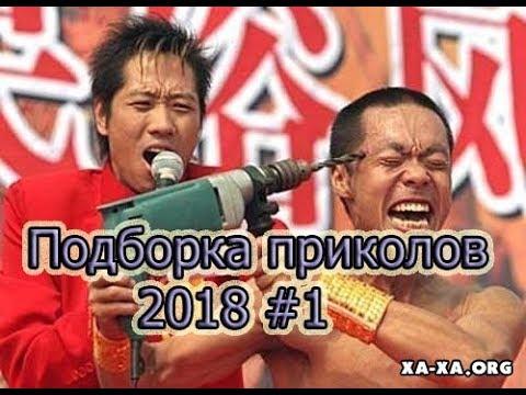 ох уж эти китайцы... Подборка зарубежных приколов 2018 1