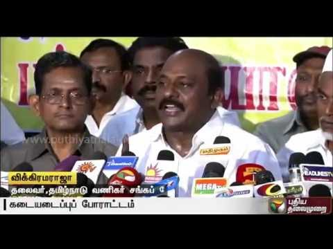 Cauvery-issue-Traders-union-to-stage-bandh-on-Sept-16--Vikram-Raja