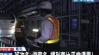春節台鐵班次多 熬夜掃列車忙到手軟_中天新聞