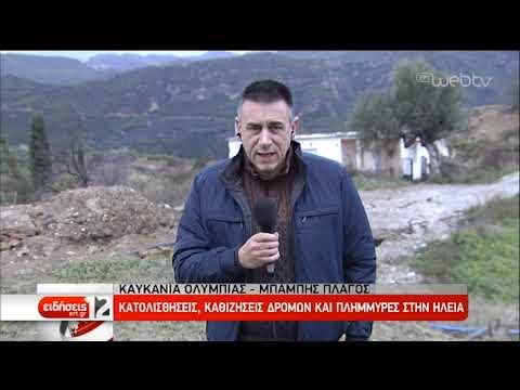 Σοβαρά προβλήματα στο οδικό δίκτυο στην Πελοπόννησο από τις έντονες βροχοπτώσεις | 1/2/2019 | ΕΡΤ