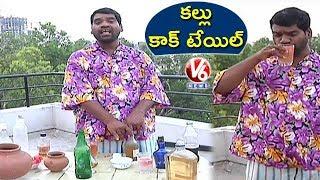 Video Bithiri Sathi Makes Telangana Toddy Cocktail   Teenmaar News   V6 News MP3, 3GP, MP4, WEBM, AVI, FLV April 2018